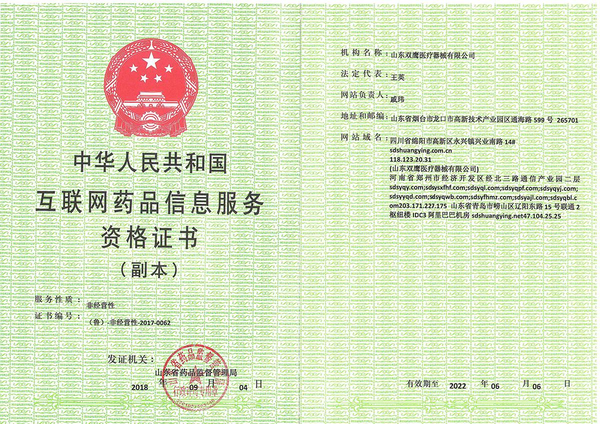 互联网药品信息服务资格证书副本